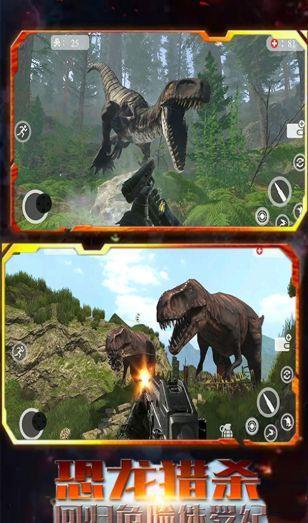 枪战恐龙的世界 图3