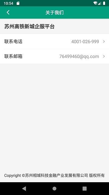 苏州高铁新城企服平台 图1