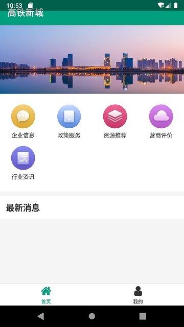 苏州高铁新城企服平台 图3