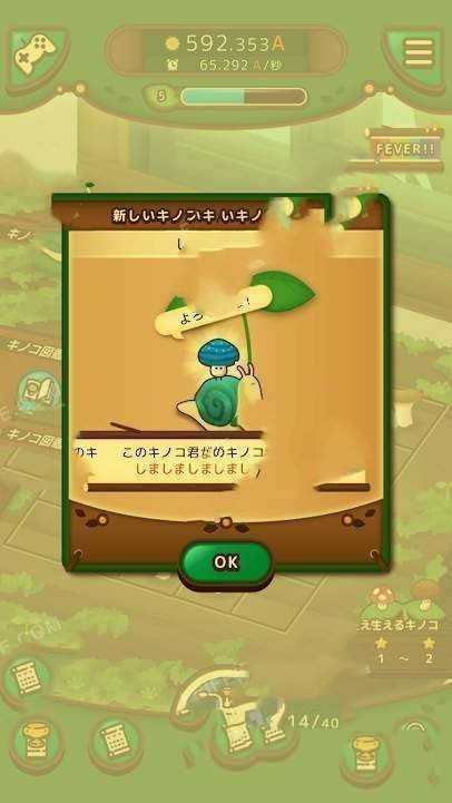 這蘑菇 圖2