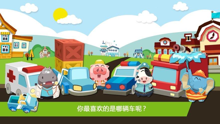 熊猫博士玩具车 图1