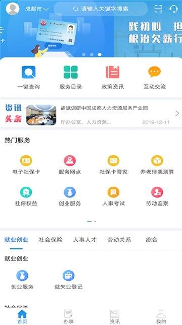 四川人社 圖1