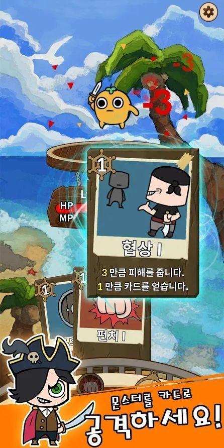 海盜王橙色詛咒 圖1