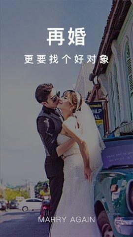 知心再婚相親交友 圖2