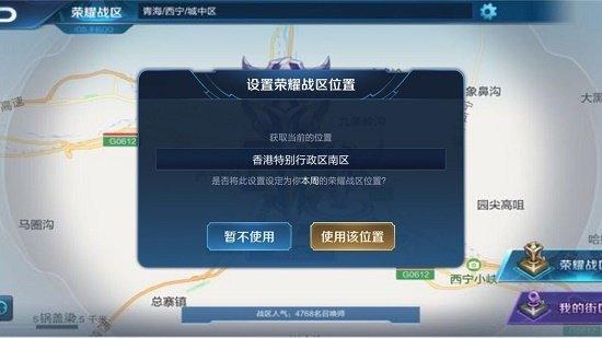 战区修改软件 图3