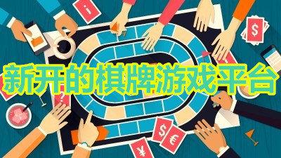 新開的棋牌游戲平臺