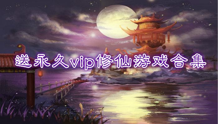 送永久vip修仙游戲合集