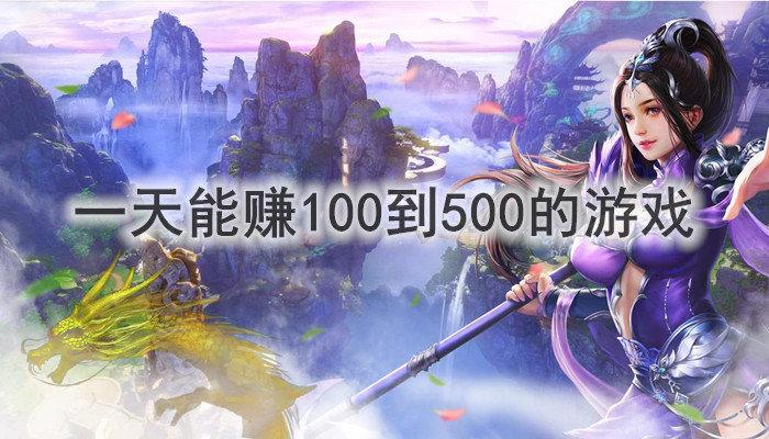 一天能賺100到500的游戲