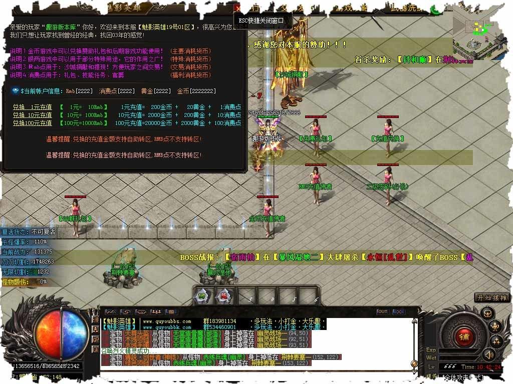 传奇世界2超变手游版 图3