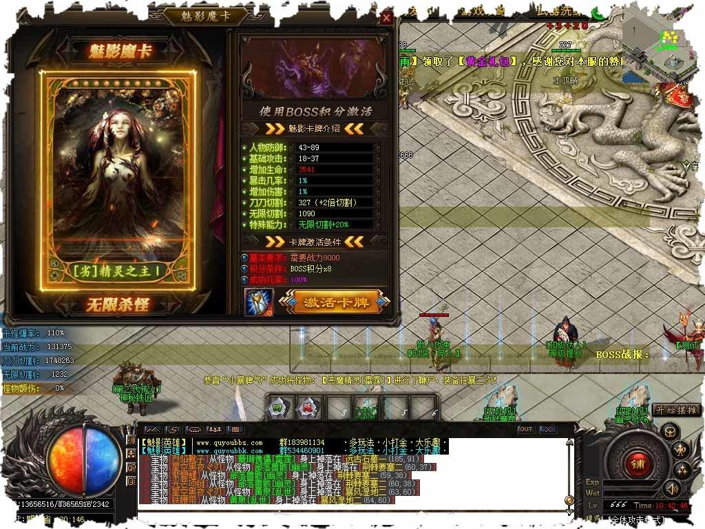 传奇世界2超变手游版 图5