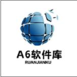 A6软件库