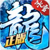 冰雪复古传奇之龙城秘境(激活码)