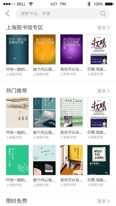 上海大规模智慧 图2