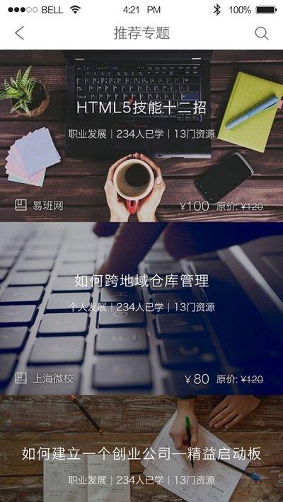 上海大规模智慧 图1