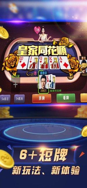 台湾戏谷棋牌 图3