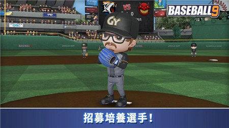 職業棒球9破解版 圖2