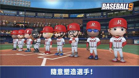 職業棒球9破解版 圖1