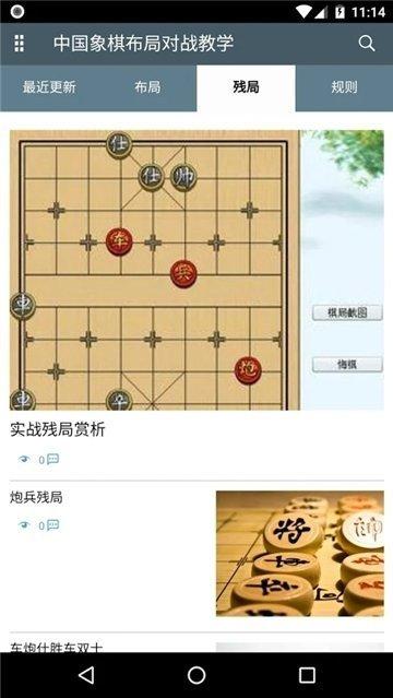 象棋對戰必贏模擬器 圖2