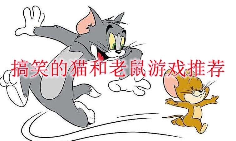 搞笑的貓和老鼠游戲推薦