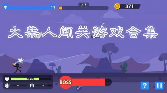 火柴人闖關游戲合集