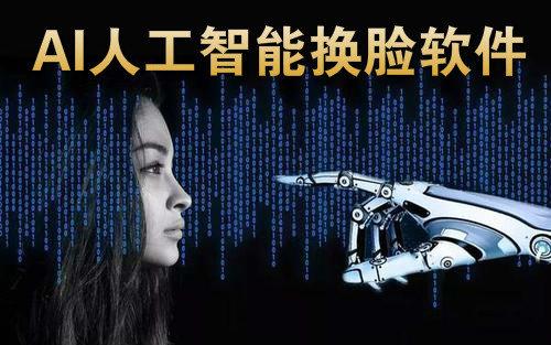 AI人工智能換臉軟件大全
