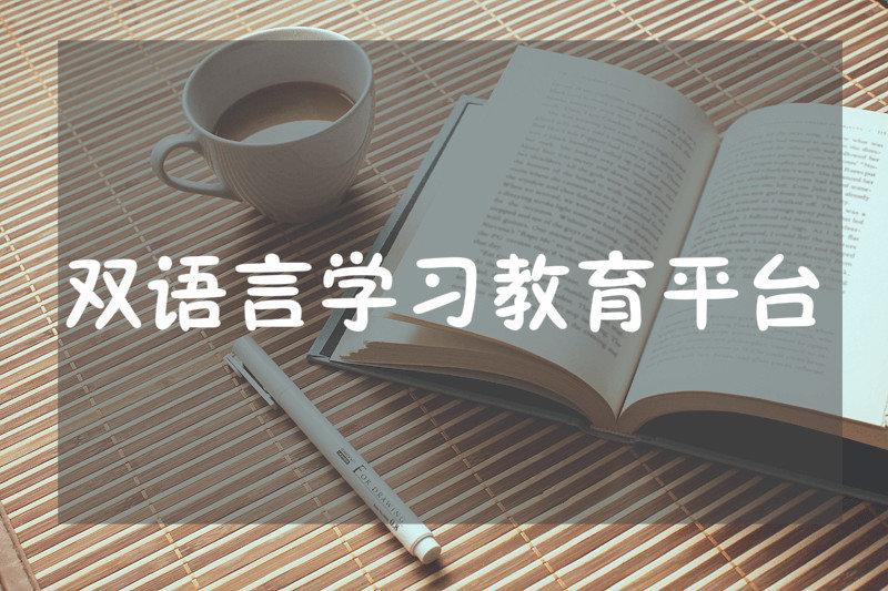 双语言学习教育平台