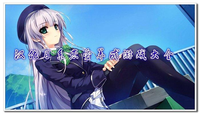 汉化日系恋爱养成游戏大全