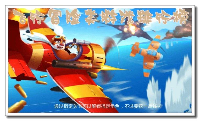 飞行冒险类游戏排行榜