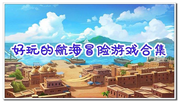 好玩的航海冒险游戏合集