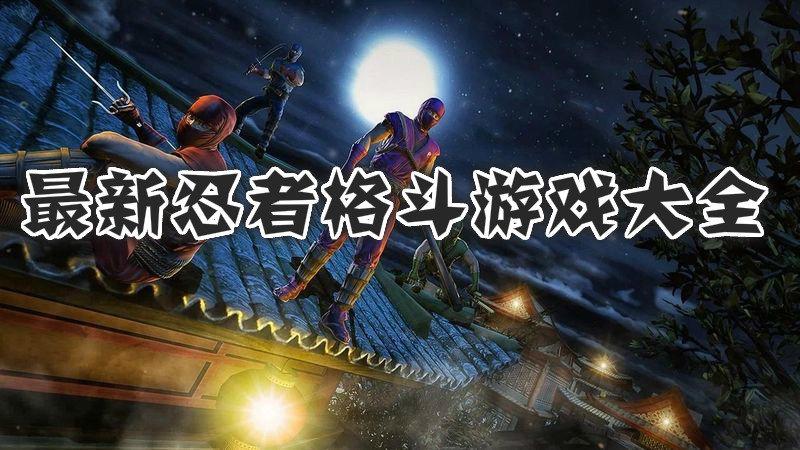 最新忍者格斗游戏大全