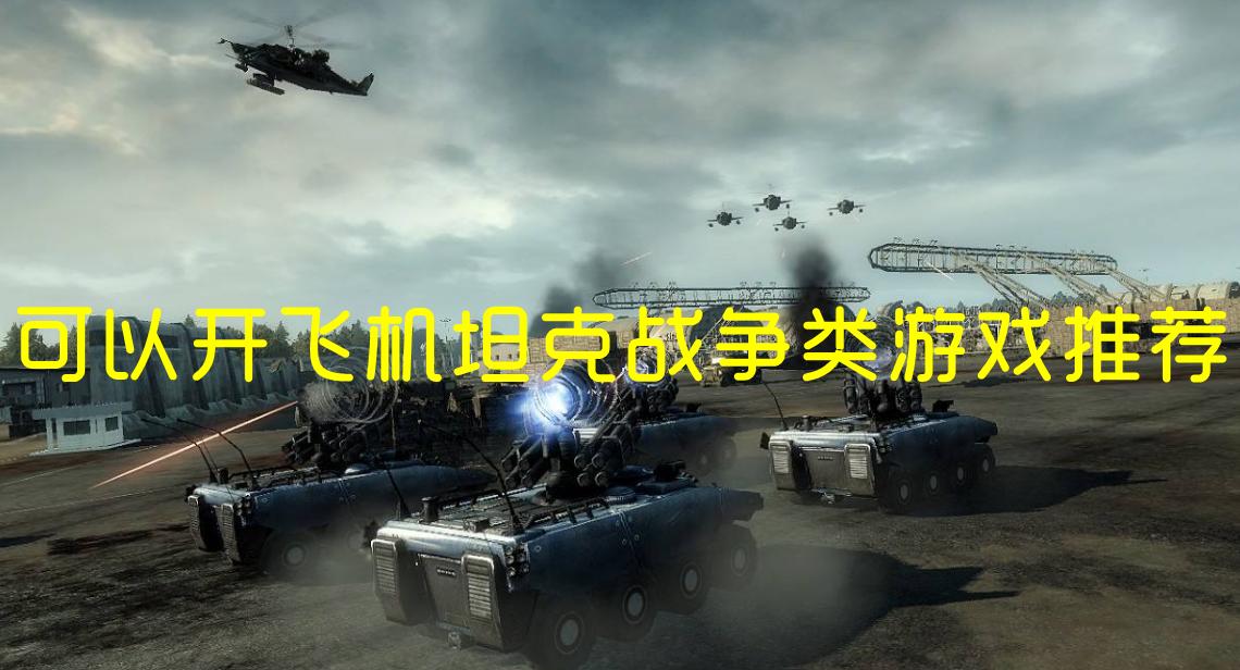 可以开飞机坦克战争类游戏推荐