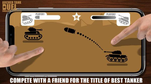 射手坦克决斗模拟器 图1