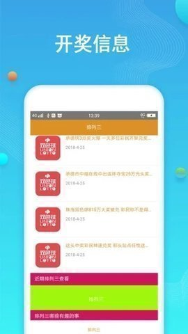 遼寧快樂12開獎結果 圖1