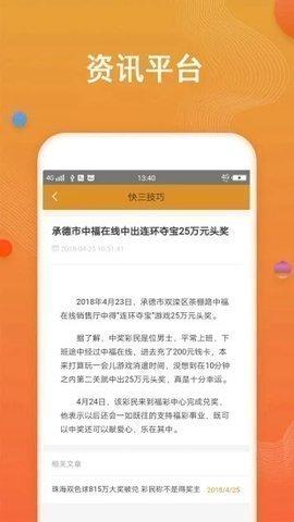 遼寧快樂12開獎結果 圖3
