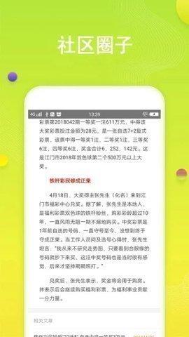 遼寧快樂12開獎結果 圖2