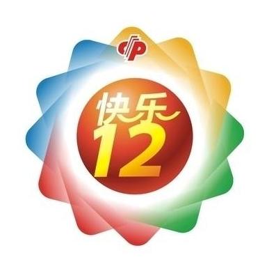 遼寧快樂12開獎結果