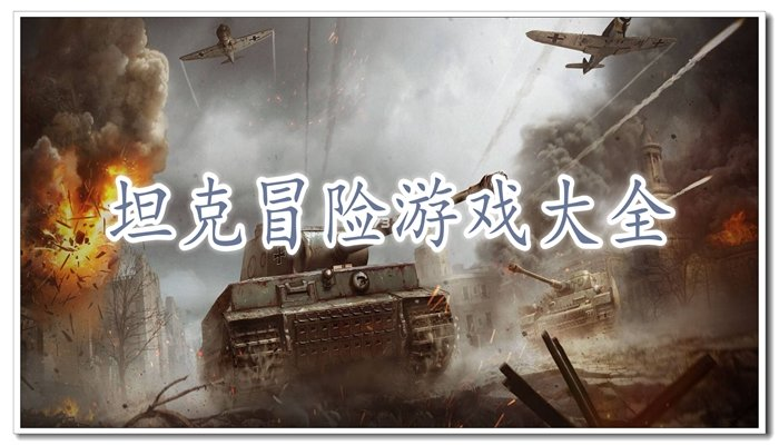 坦克冒险游戏大全