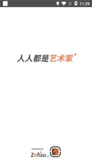 Zefuu滤镜 图3