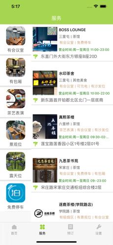 茗香茶韵 图1