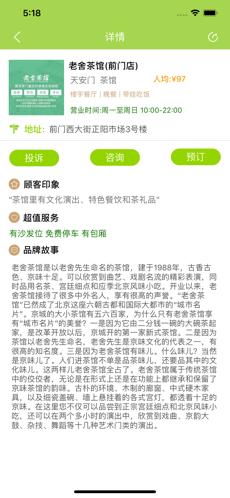 茗香茶韵 图2