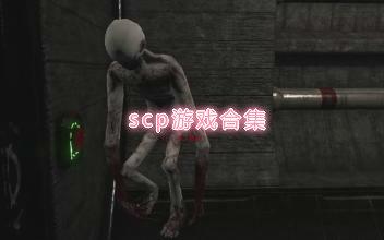 scp游戲合集