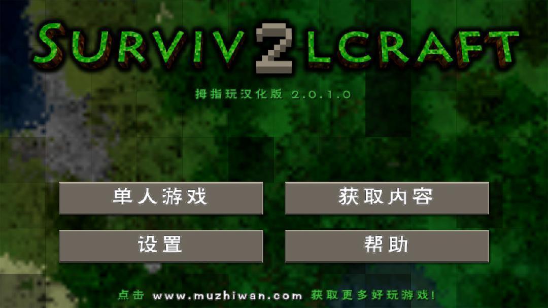 生存战争2野人岛最终版 图3
