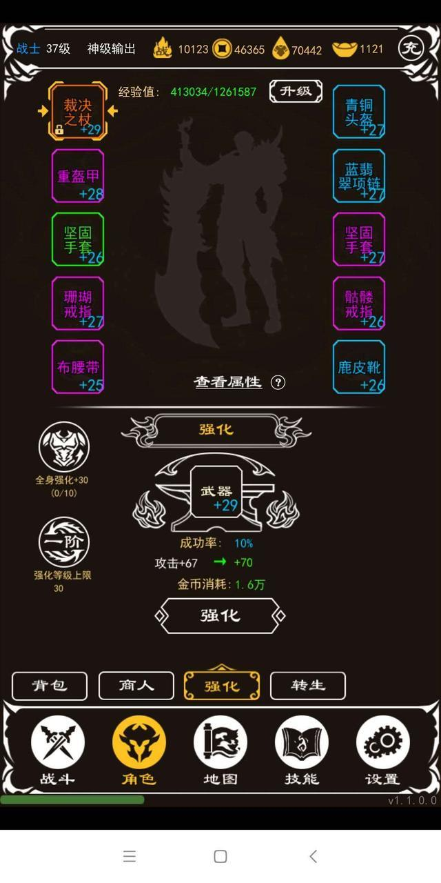 土城争霸文字版 图4