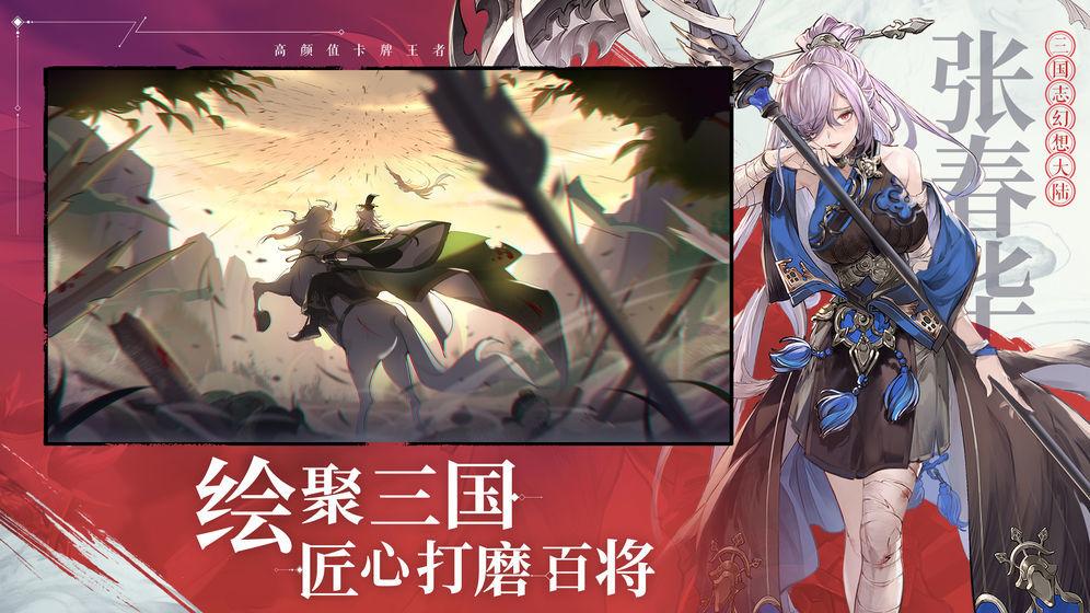 三国志幻想大陆破解版 图3