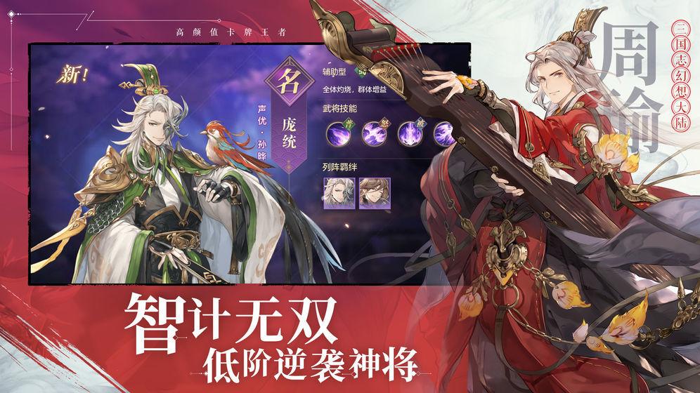 三国志幻想大陆破解版 图2