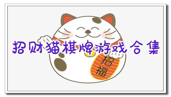 招財貓棋牌游戲合集