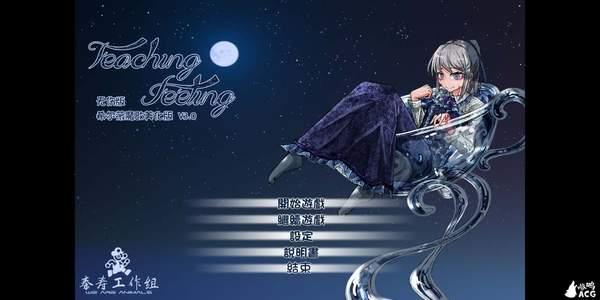 teachingfeeling3.0汉化版