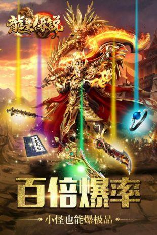 龙皇传说 图1