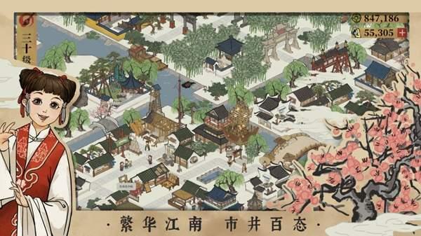 江南百景图椰岛游戏