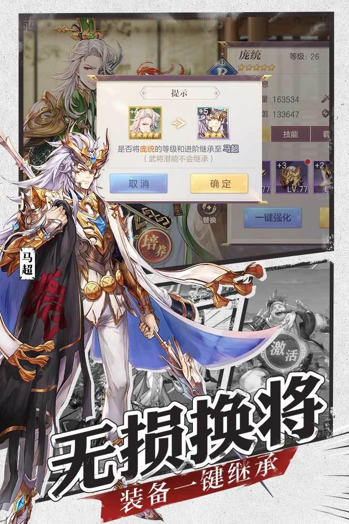三国志幻想大陆无限元宝版 图5